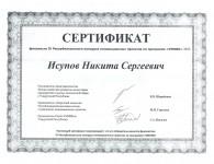 Isupov sert 2013 albom